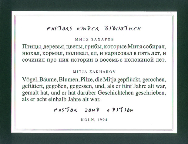 Pastor Children Library_Dmitri_Zakharov_