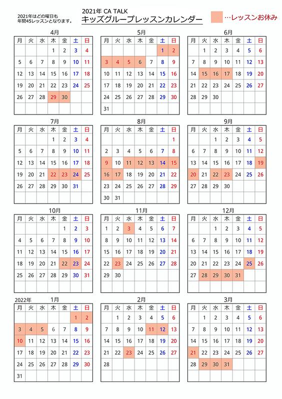 calendar-sp-0200-2021-4.png