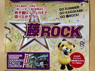 かすかべ藤ロック音楽祭2018行ってきました!