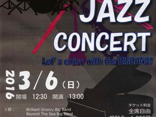 ビッグバンドジャズコンサート