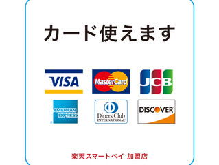 クレジットカードでの会計がスタートです!