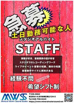スタッフ募集フライヤー21のコピー.jpg