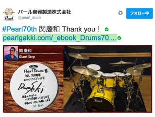 パール・ドラム70周年おめでとう!
