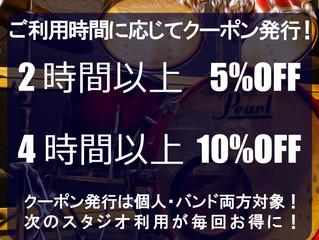 8月のキャンペーンのお知らせ!
