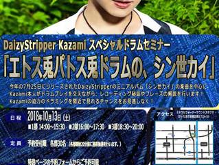 10/13 DaizyStripper kazami スペシャルドラムセミナー 当日のご案内