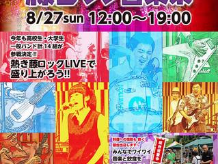 春日部藤ロック音楽祭2017