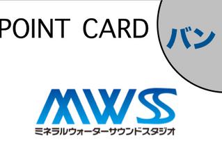 ポイントカードご存知ですか??