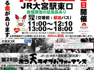 3月11日 大宮ホコ天ライブパフォーマンス#28特別編 応援しております!