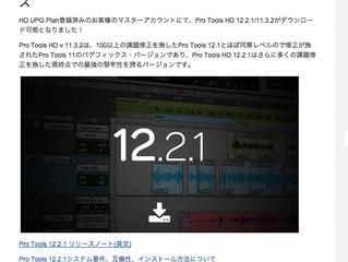 Pro Tools HD 12.2.1デビュー。
