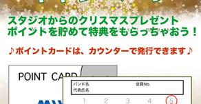 12月キャンペーンのお知らせ!