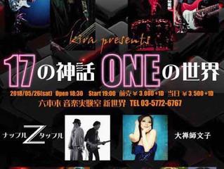 KIRA レコ発ライブ KIRA Presents 「17の神話ONEの世界」へ