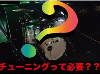 ドラムのチューニング①〜ドラムのチューニングって必要?〜