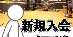 3月も新規入会無料キャンペーン実施中!!