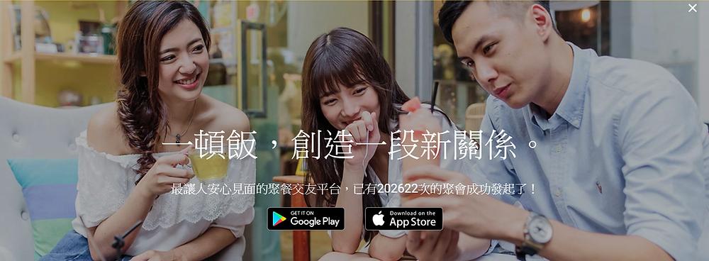 Eatgether在app store的封面