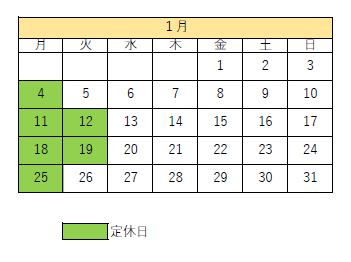 島根県出雲市渡橋町701Lithium(リチウム)の令和3年1月のカレンダー