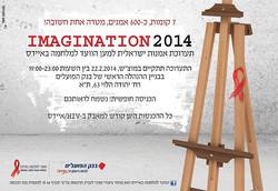 imagination - תערוכת אמנות ישראלית