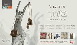 Open Studio, Ramat HaSharon