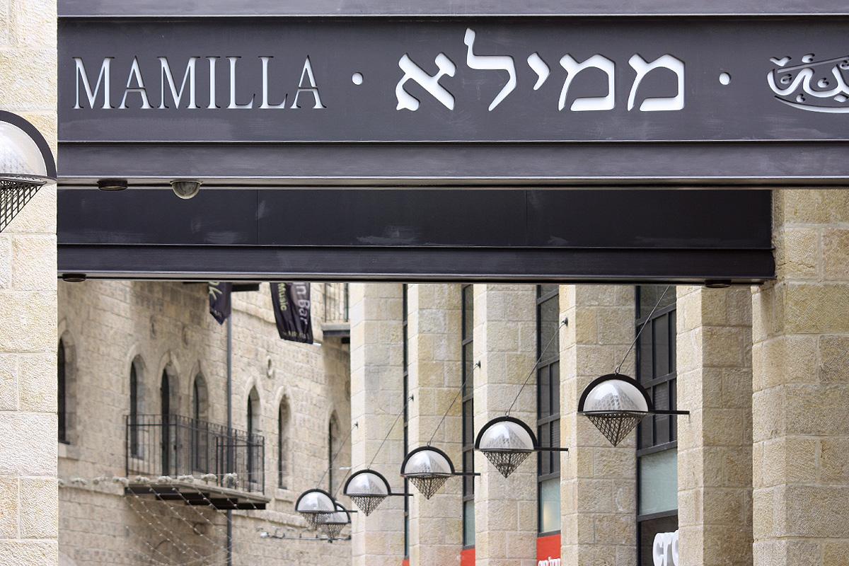 01 - Alrov Mamilla, Jerusalem 2013