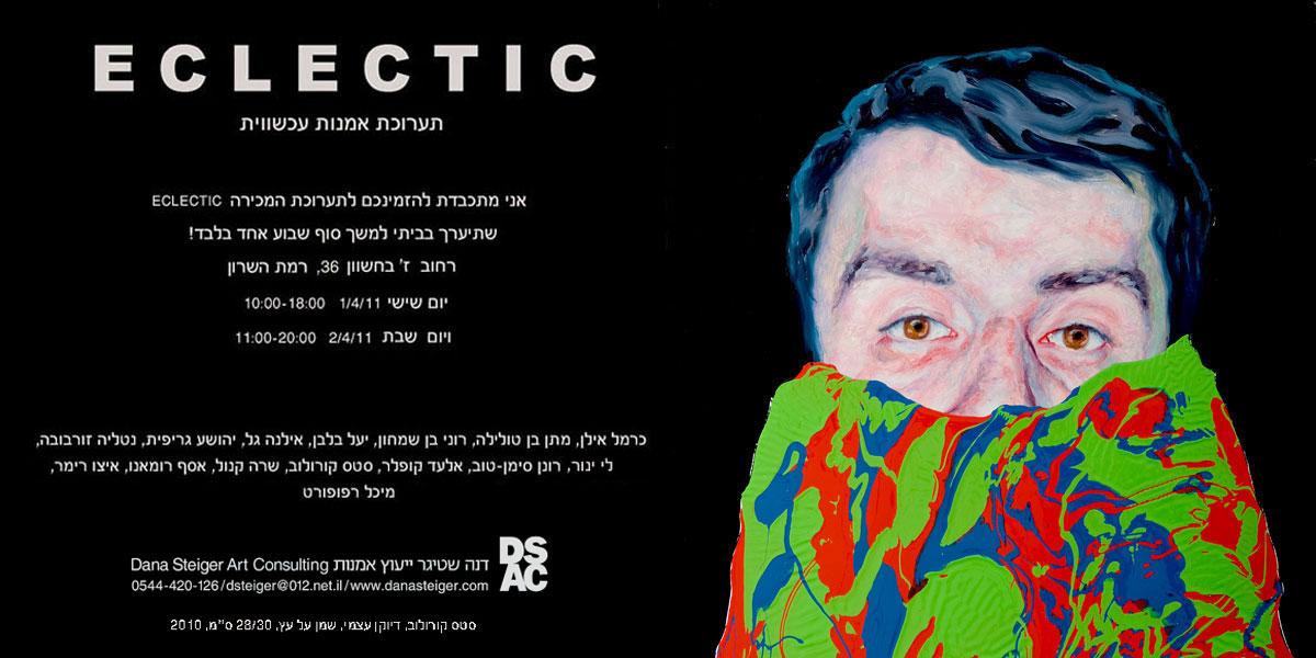 Eclectic, Ramat HaSharon, 2012