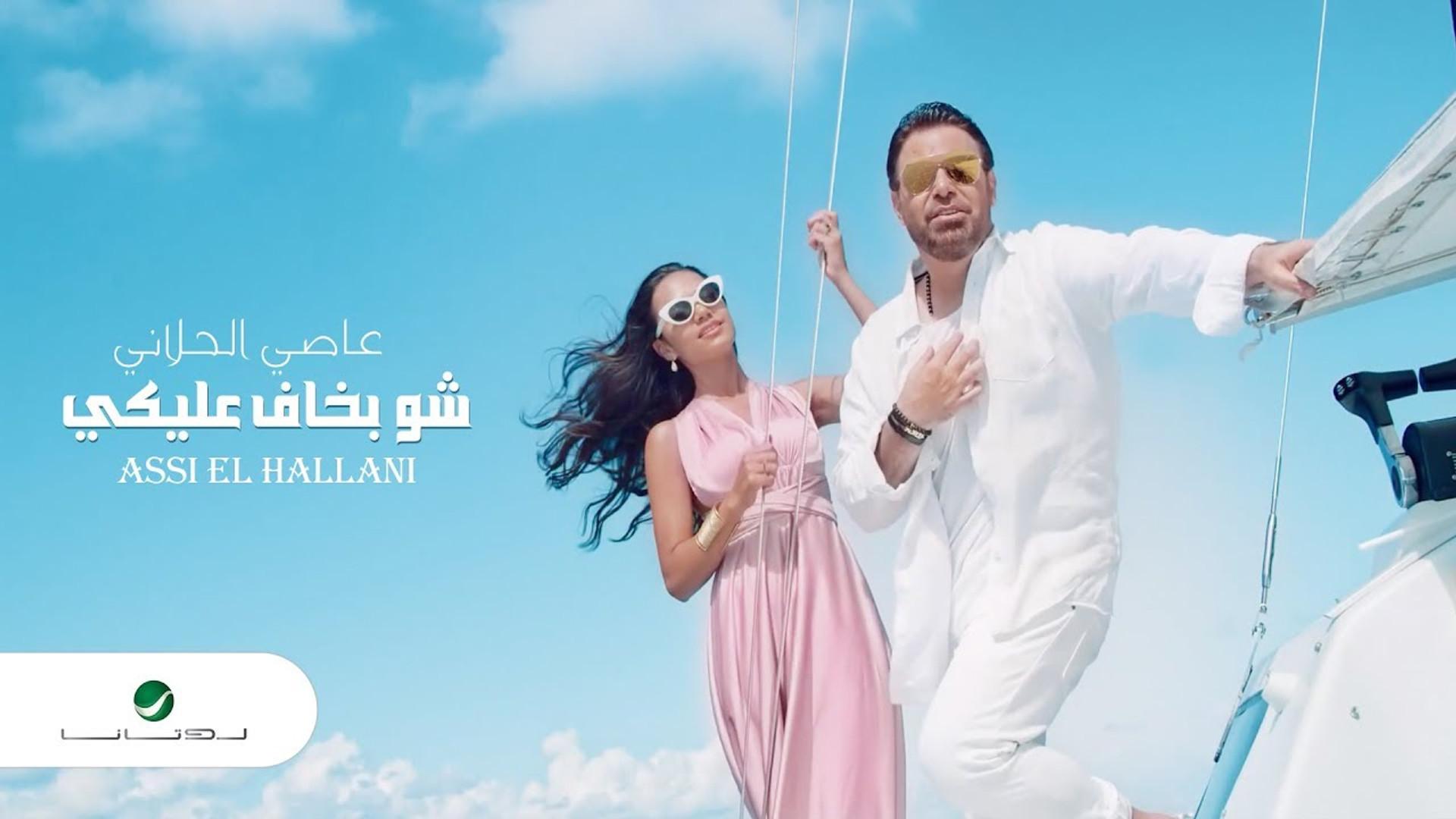 SHOU BHAF ALEIKY - ASSI EL HELLANI