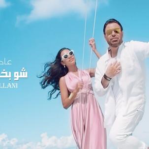 Shou Bhaf Aleiky - Assi el Helani