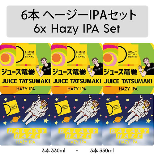DSB Hazy IPA Set - 330ml x 6