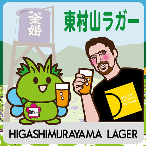 Higashimurayama Lager - 東村山ラガー - 330ml x 6