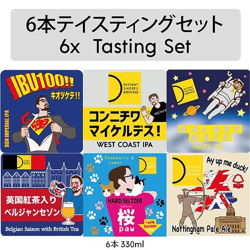 DSB Tasting Set - 330ml x 6
