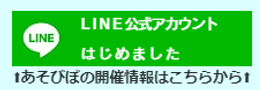 Line公式アカウント始めました.png