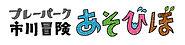 あそびぼカラーロゴ.jpg