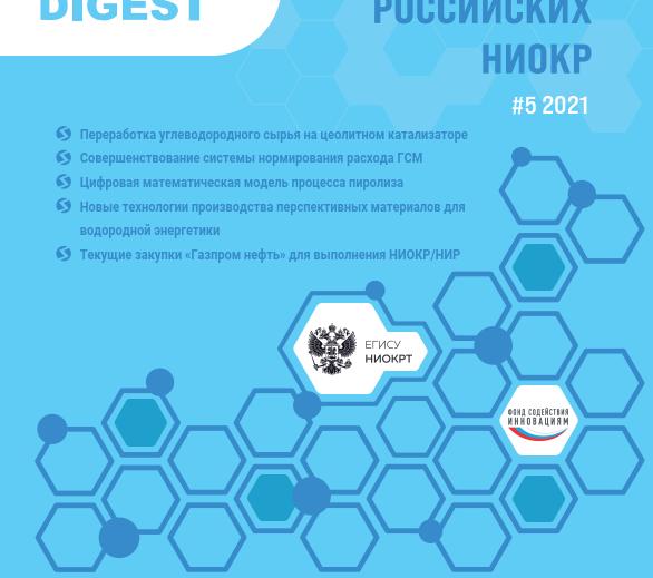 Вышел Специальный бюллетень российских НИОКР #5 2021