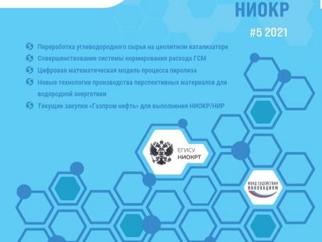 Специальный бюллетень российских НИОКР #5 2021