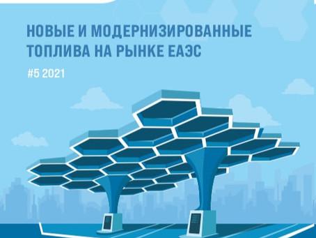 Специальный бюллетень Новые и модернизированные топлива на рынке ЕАЭС #5 2021
