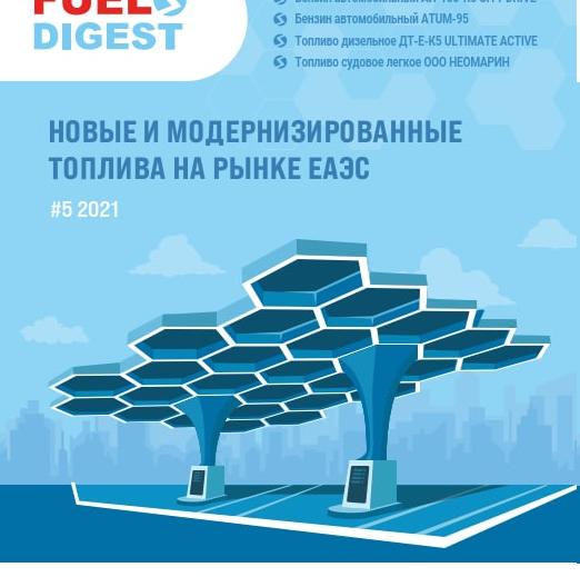 Вышел специальный бюллетень Новые модернизированные топлива на рынке ЕАЭС #5 2021