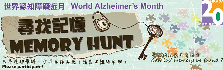 HKADA_MemoryHunt_homebanner-1024x321.png