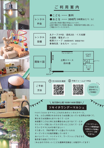 chirashiA5_moris_191220_last_pages-to-jp