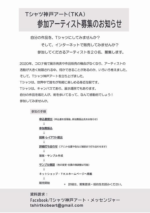 募集チラシ.jpg