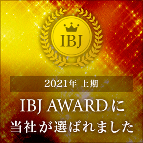 【IBJ AWARD 2021(上期)】受賞しました!!