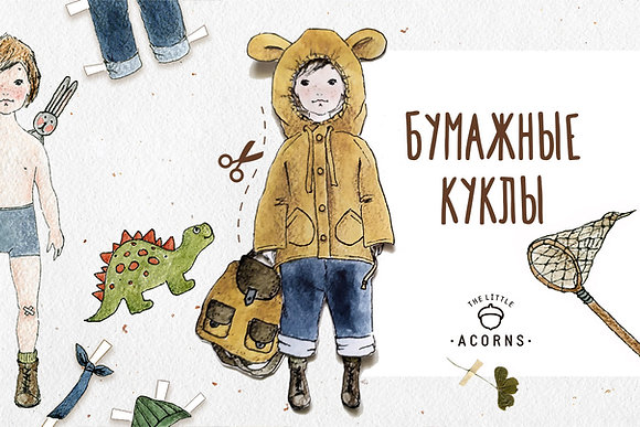 Бумажные куклы Little Acorns (PDF)