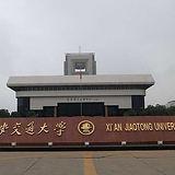 Xian-Jiaotong-University-H.jpg