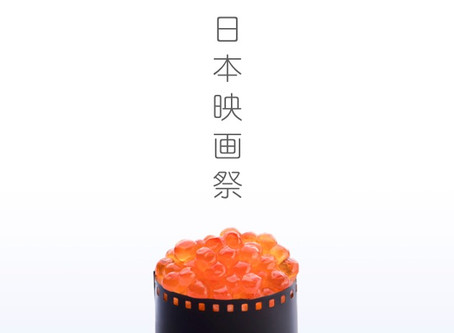Japannual Filmplakat - Sushi No. 2!