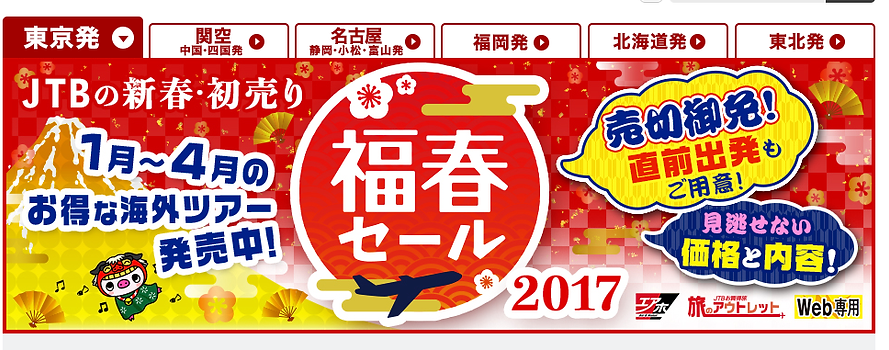 海外旅行応援サイト