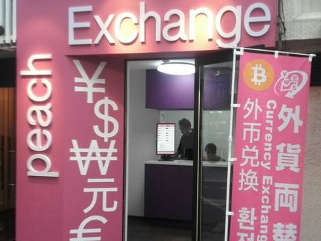 日本初のビットコイン両替店Peach Exchangeが オープンしました。