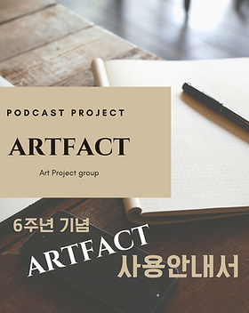 artfact.png