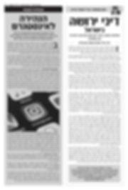 מאמר 4-שינוי או ביטול צוואה -איך עושים ז