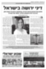 מאמר 2 סיפורן של האחיות מרטה ויהודית-1.j