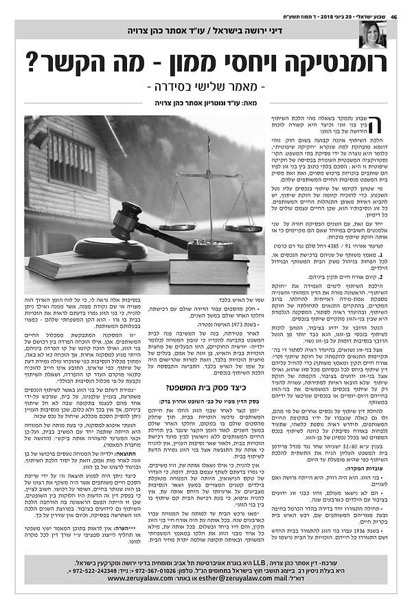 מאמר 8-הקשר בין רומנטיקה ויחסי ממון חלק