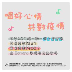 1008 - Edmond Advertisement - Summer2020
