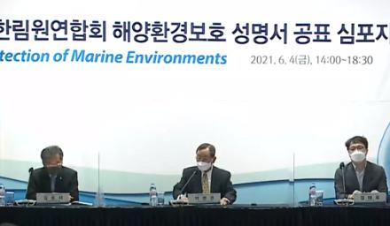 국제한림원연합회 해양환경보호 성명서 공표 심포지움 참석