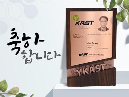 한국과학기술한림원 차세대 회원 선정